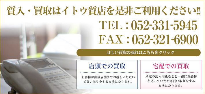質入・買取はイトウ質店を是非ご利用下さい!!