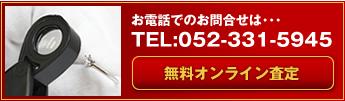 名古屋老舗質屋のイトウ質店・無料オンライン査定