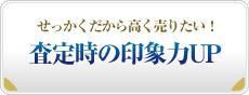 名古屋の質屋の高く売るコツ