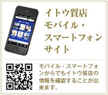 イトウ質店モバイルサイト