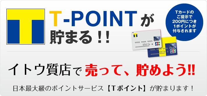 T-POINTが貯まる
