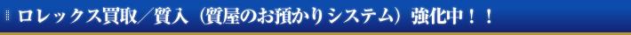 名古屋地区のロレックス買取/質入(質屋のお預かりシステム)強化中!!
