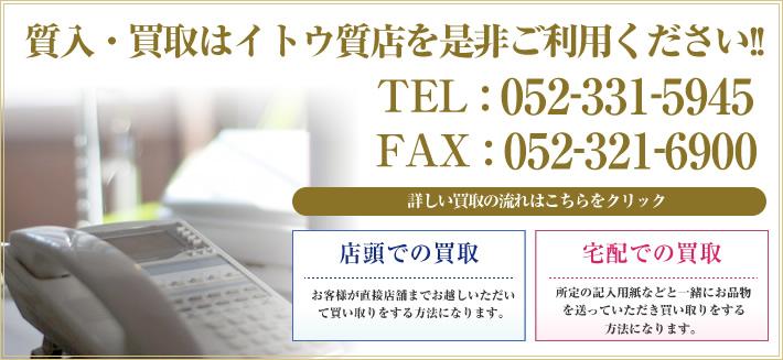 名古屋で高額査定のイトウ質店を是非ご利用下さい!!