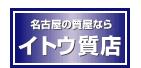 名古屋の質店ならイトウ質店・金買取の特徴その1