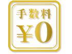 名古屋の質店ならイトウ質店・金買取の特徴その4