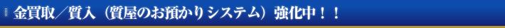 名古屋地区の金買取/質入(質屋のお預かりシステム)強化中!!