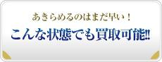 名古屋の質屋の質入の流れ