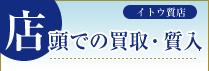 名古屋市内店頭での質入れ査定